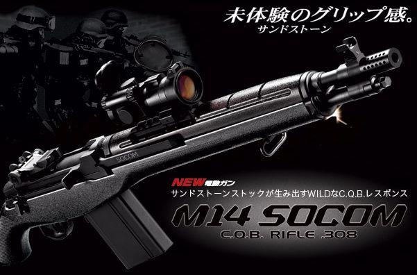 東京マルイ】 M14 SOCOM